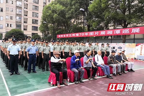 湖南省军区辉煌70年图片展首场巡展在湘潭举行