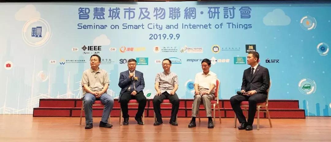 浪潮应邀出席澳门智慧城市及物联网研讨会