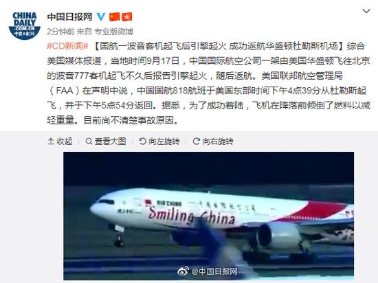国航一架美国飞北京波音客机引擎起火返航,原因尚不明
