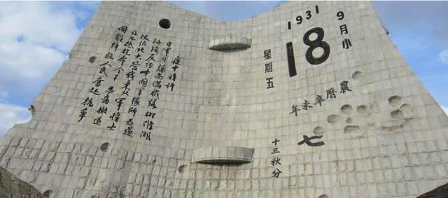 九一八事变,日本爱国者是如何玩死祖国的?