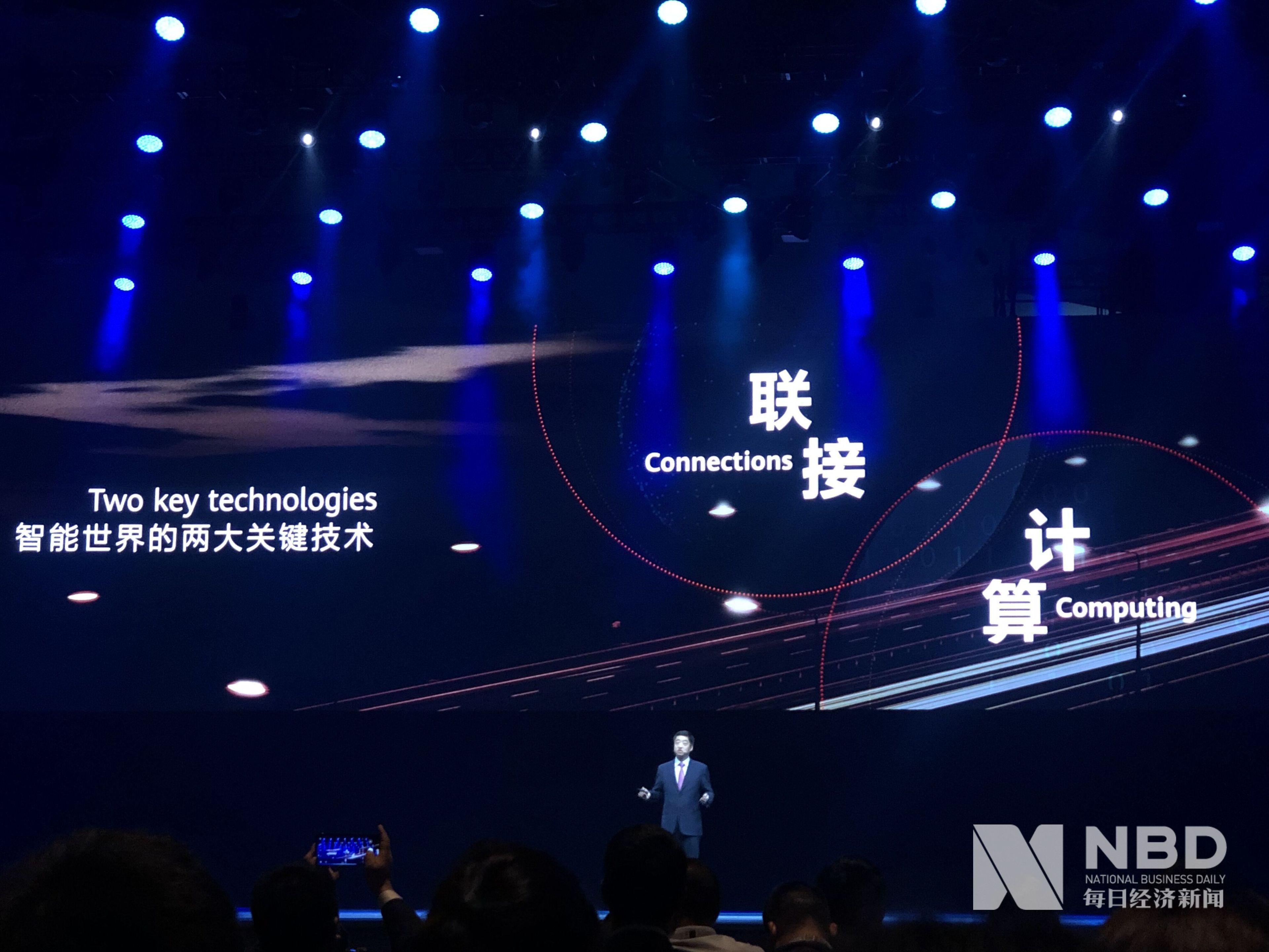 华为发布计算产业战略 角逐2万亿美元新蓝海