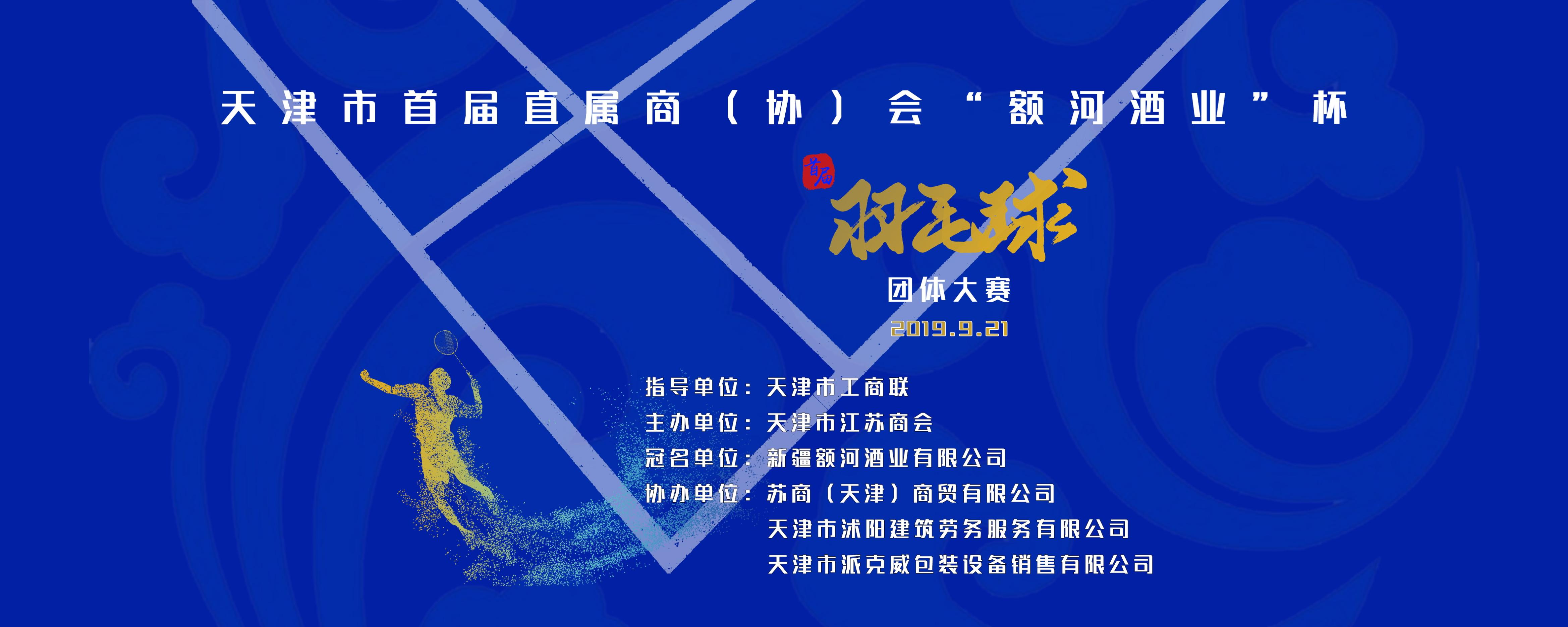 """天津市首届直属商(协)会""""额河酒业""""杯"""