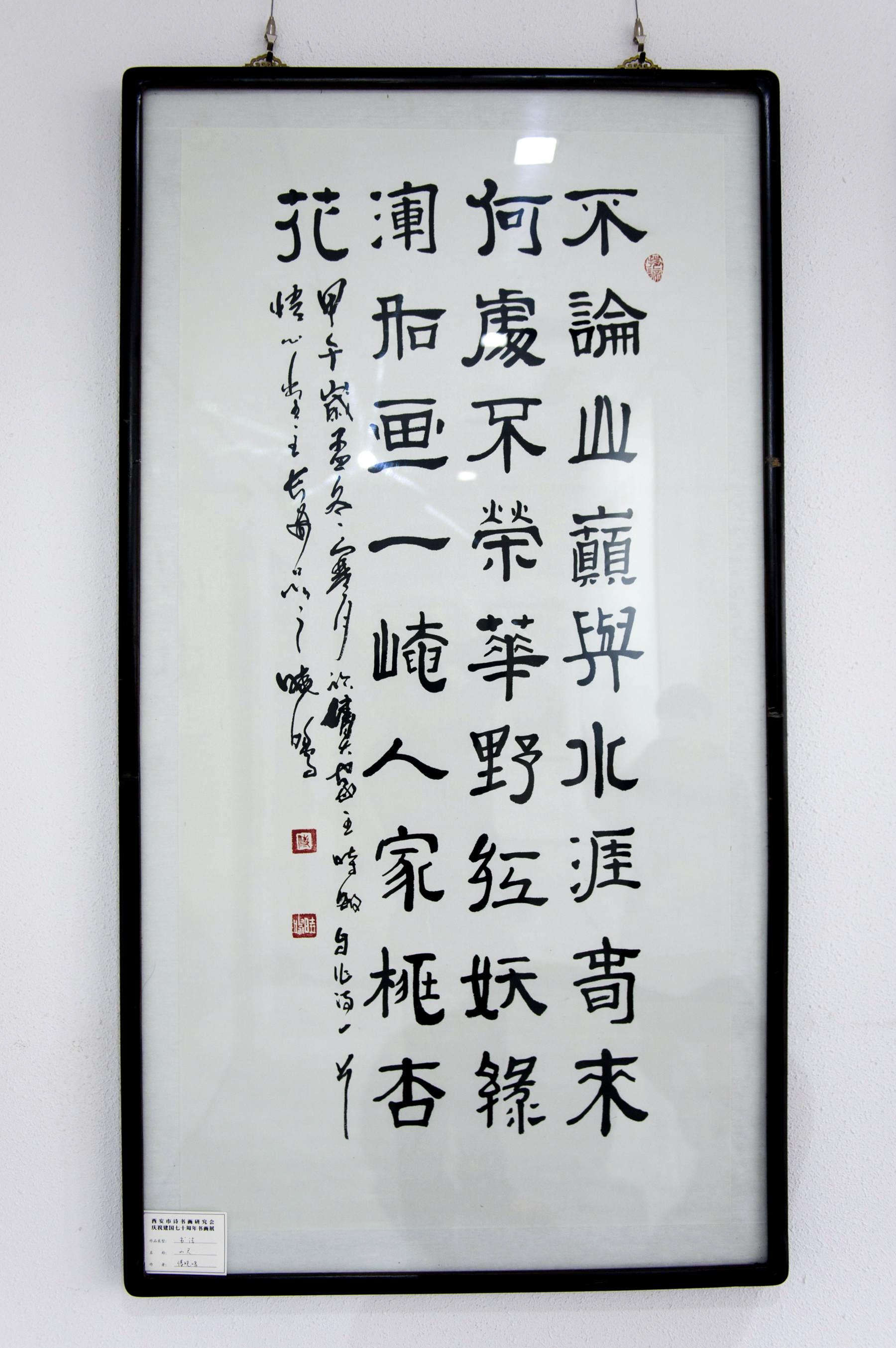 西安市诗书画研究会庆祝建国70周年书画展在汉城湖大风阁隆重开展