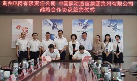 中国移动贵州公司与贵州电网有限责任公司签署战略合作协议