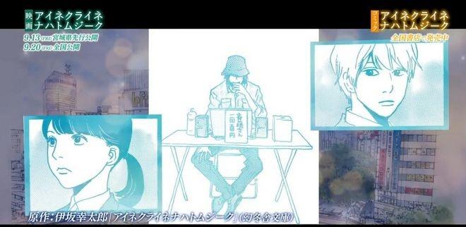 三浦春马遇感情危机 《一首小夜曲》发漫画版预告