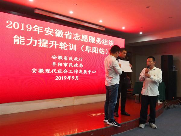 2019安徽志愿服务组织能力提升轮训班阜阳站轮训圆满举办