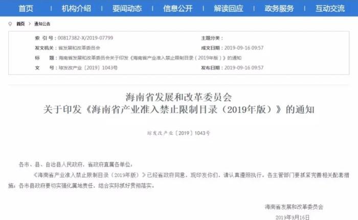房地产开发禁建产权式酒店 海南发布产业准入禁止限制目录