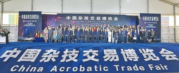 中国杂技交易博览会启动