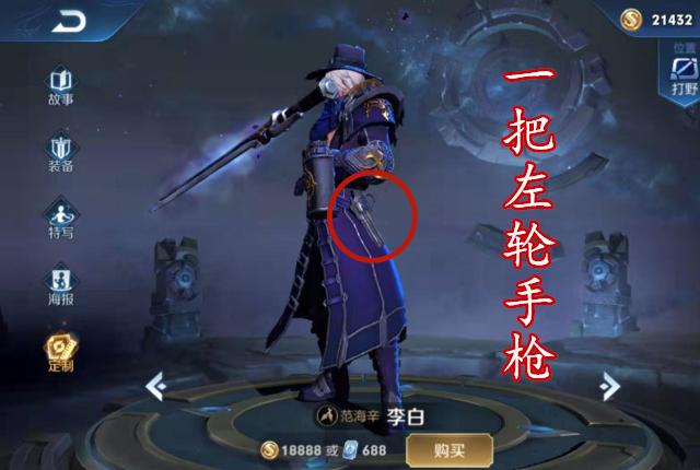 王者荣耀英雄的隐藏副武器,李白的左轮式手枪,苏烈的腰中一把剑