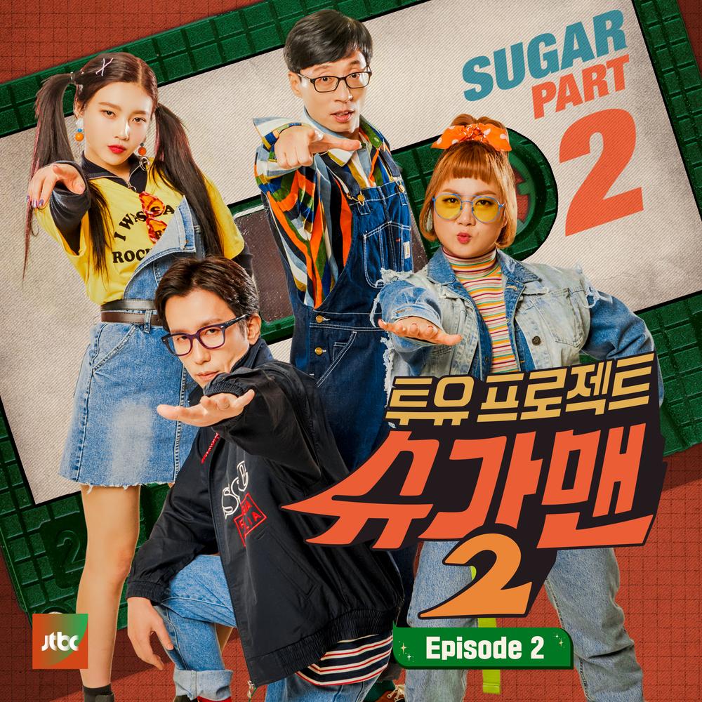 JTBC综艺《Sugar Man》将以第三季回归 MC刘在石柳熙烈正在协调中
