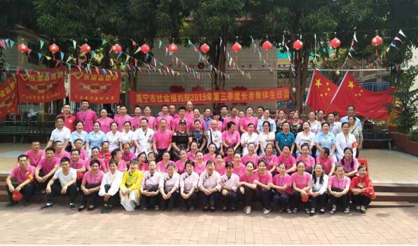 广西南宁市社会福利院举办2019年第三季度长者集体生日会