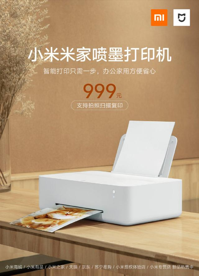 小米新品上线:智能时代有它更方便 到手价999元