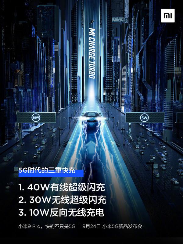 小米9 Pro 5G官宣 支持40W有线/30W无线/10W反向充