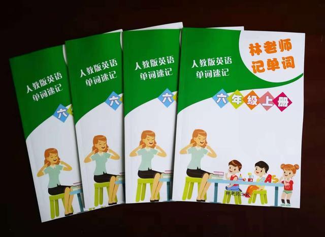 新概念小学英语6年级上册英语书单词快速记英语单词
