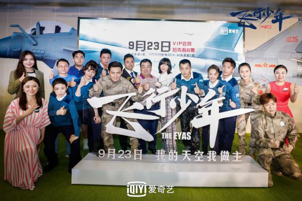 《飞行少年》即将上线,致敬中国空军