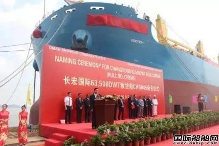 船东非常满意~阿曼航运正式接收舟山长宏国际一艘63500吨散货船