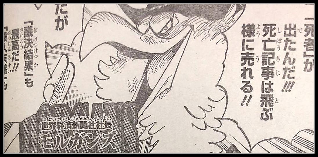 """海贼王956话情报:萨波死亡的新闻曝光,世界政府废除""""七武海"""""""