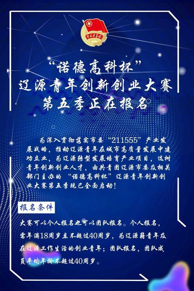 """""""诺德高科杯""""辽源青年创新创业大赛第五季正在报名"""