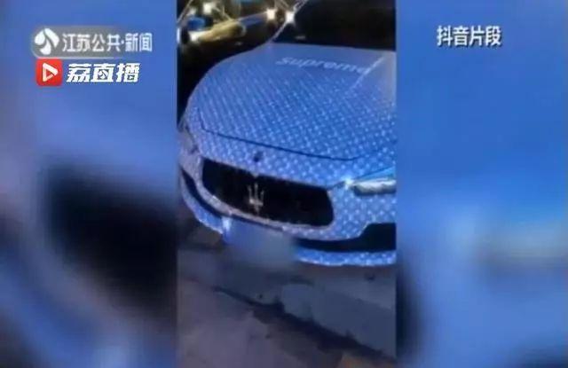 玛莎拉蒂全车贴满LV标志拍抖音,被暂扣