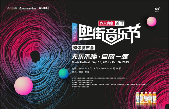 2019第六届重庆熙街音乐节正式开启,10万奖金等你来躁 !