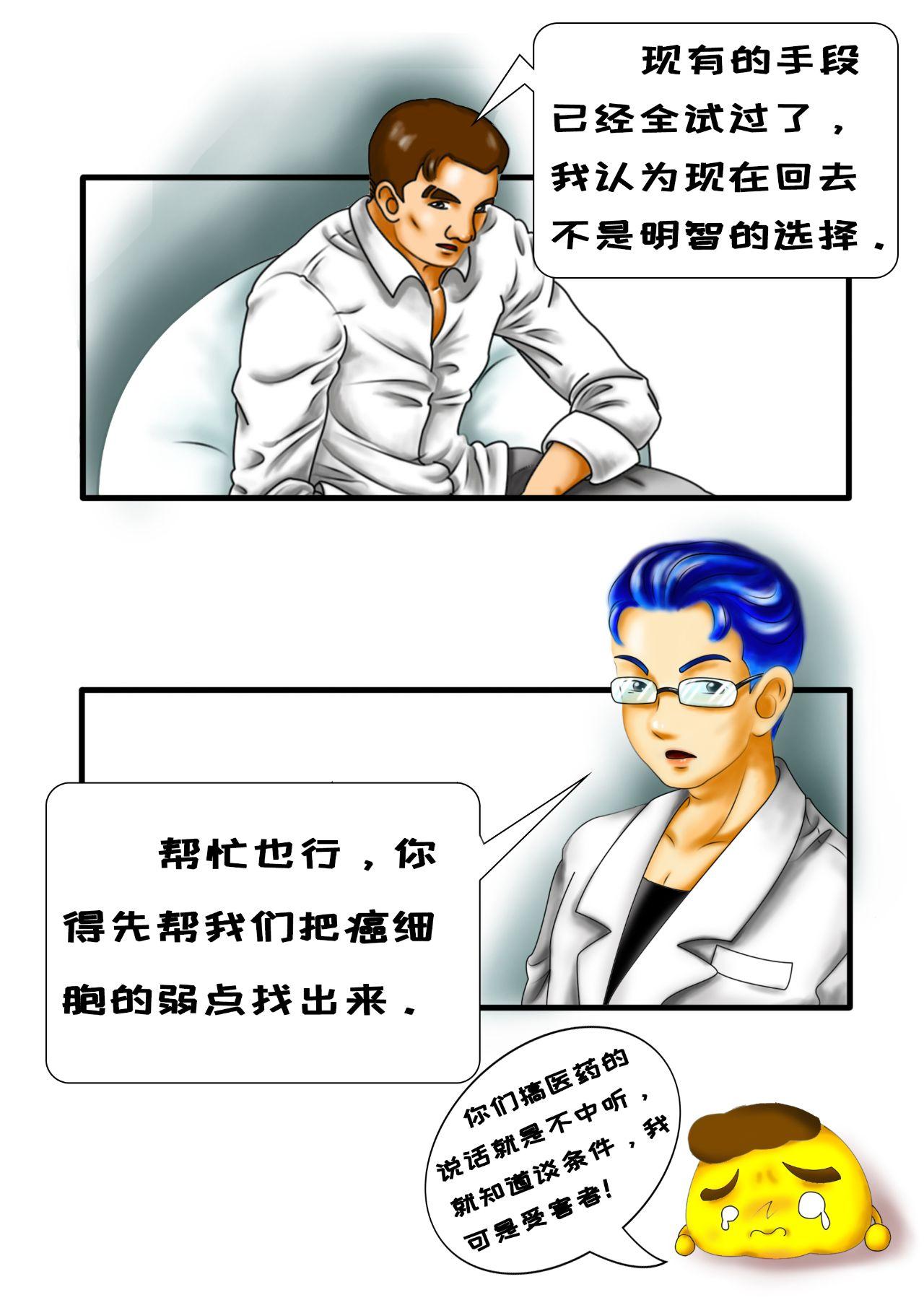 抗癌 靶向治疗