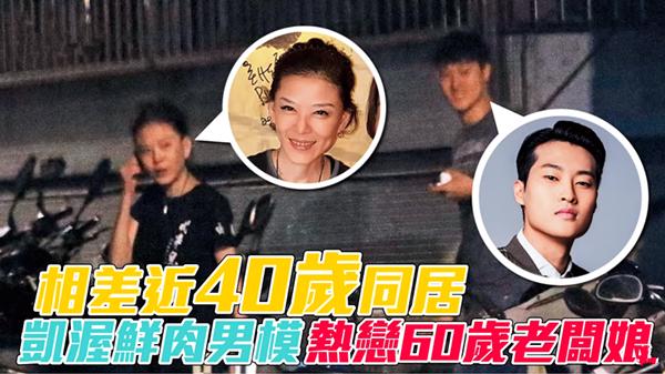 母子恋曝光!23岁男星被曝与大40岁女富豪热恋,两人已亲密同居?
