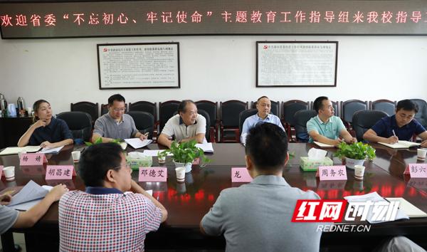 省委主题教育第十六巡回指导组赴湖南物流职院指导工作
