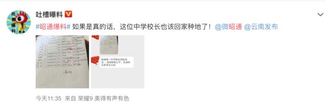 """云南百年名校被指为关系生""""开后门"""" 教育局:将调查"""