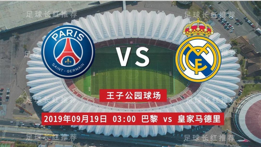 6连红!007 欧冠 09月19日 巴黎圣日耳曼 vs 皇家马德里
