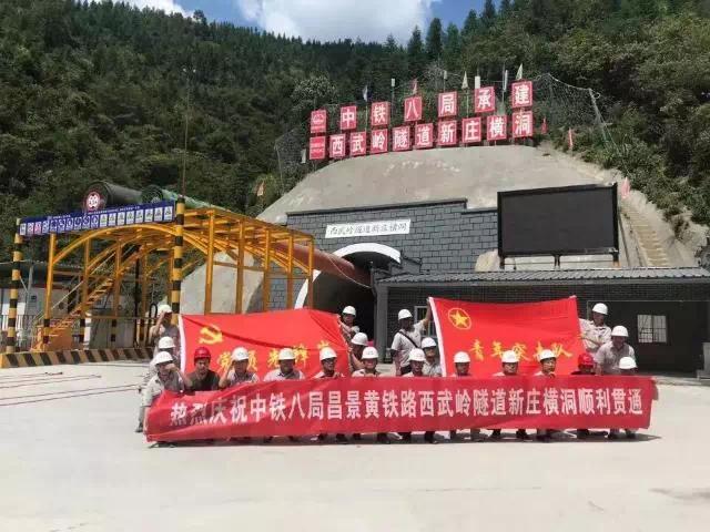 昌景黄高铁最新进展:西武岭隧道新庄横洞贯通!