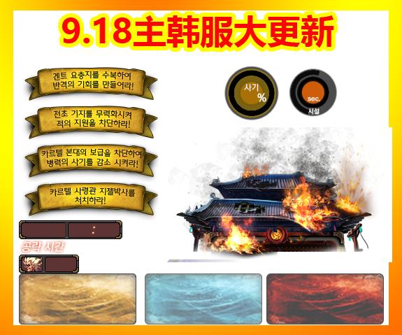 DNF9.18韩服大更新:天界战纪主线来袭,姜策划复活天界Raid?
