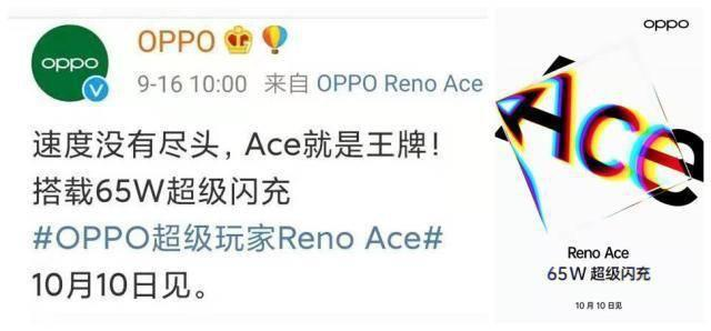 原创 第一张王牌,OPPO Reno Ace确认搭载65W超级闪充