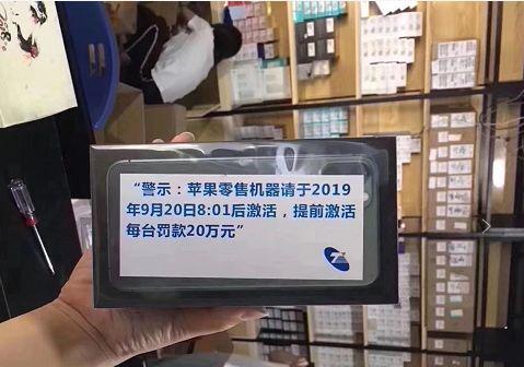 iPhone11即将发售,经销商收到警示