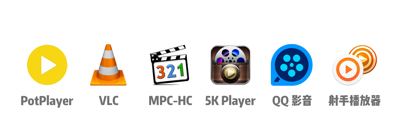 Windows 的最佳视频播放器:PotPlayer   Best Of