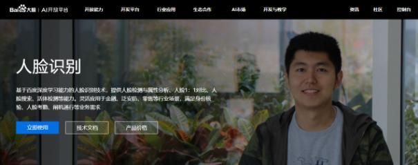 火热报名中!百度大脑人脸识别新产品及伙伴计划发布会将在深圳召开