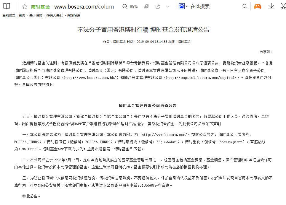 博时公告:不法分子冒用香港博时行骗 请投资者切勿上当