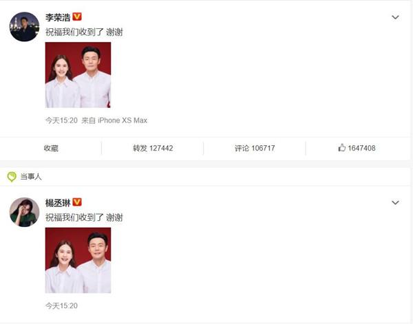 李荣浩官宣结婚照,网友:没有别的要求,孩子眼睛像妈妈就行