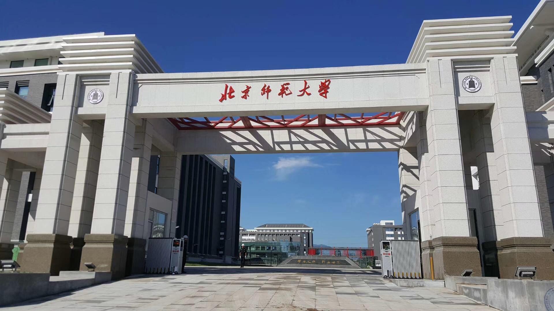 2019年中国师范大学排名出炉啦!