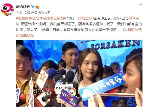 李荣浩杨丞琳领证,前女友因被骂不敢出声,还曾因李荣浩患抑郁症