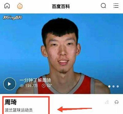 周琦再创中国男篮历史尴尬第一,百科词条由官方锁定保护