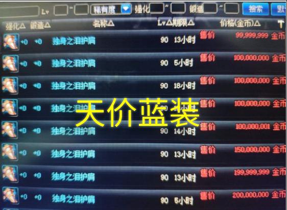dnf:拍卖行初现天价蓝装,一件蓝装竟卖上亿金币,会有人买吗?