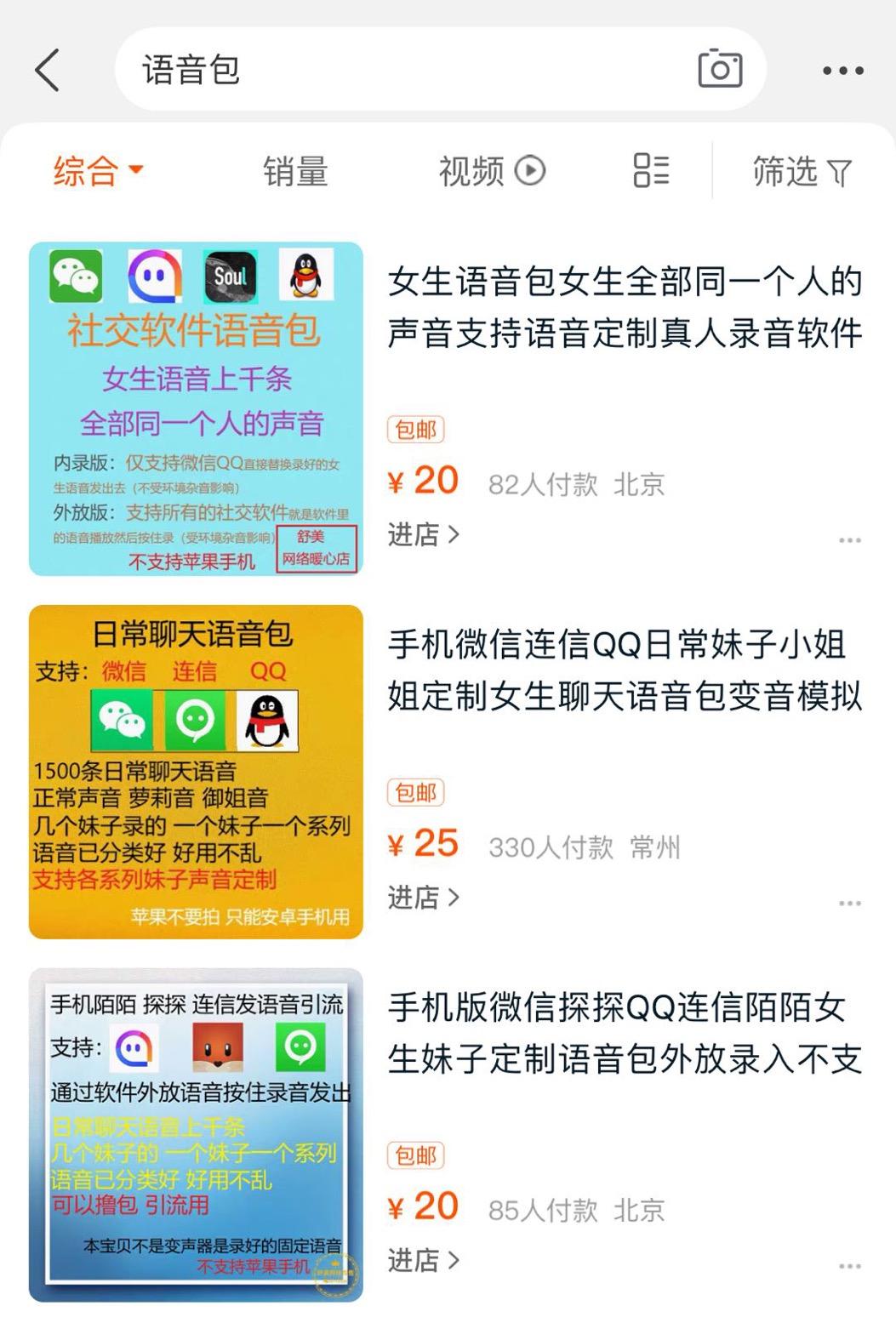 """社交语音包黑产调查:25元买千条语音""""撸包"""",可定制露骨内容"""