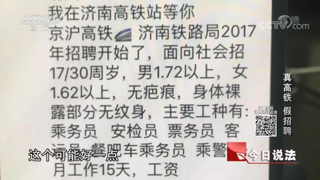 <b>今天中午,央视《今日说法》报道了枣庄一毕业生受骗…</b>