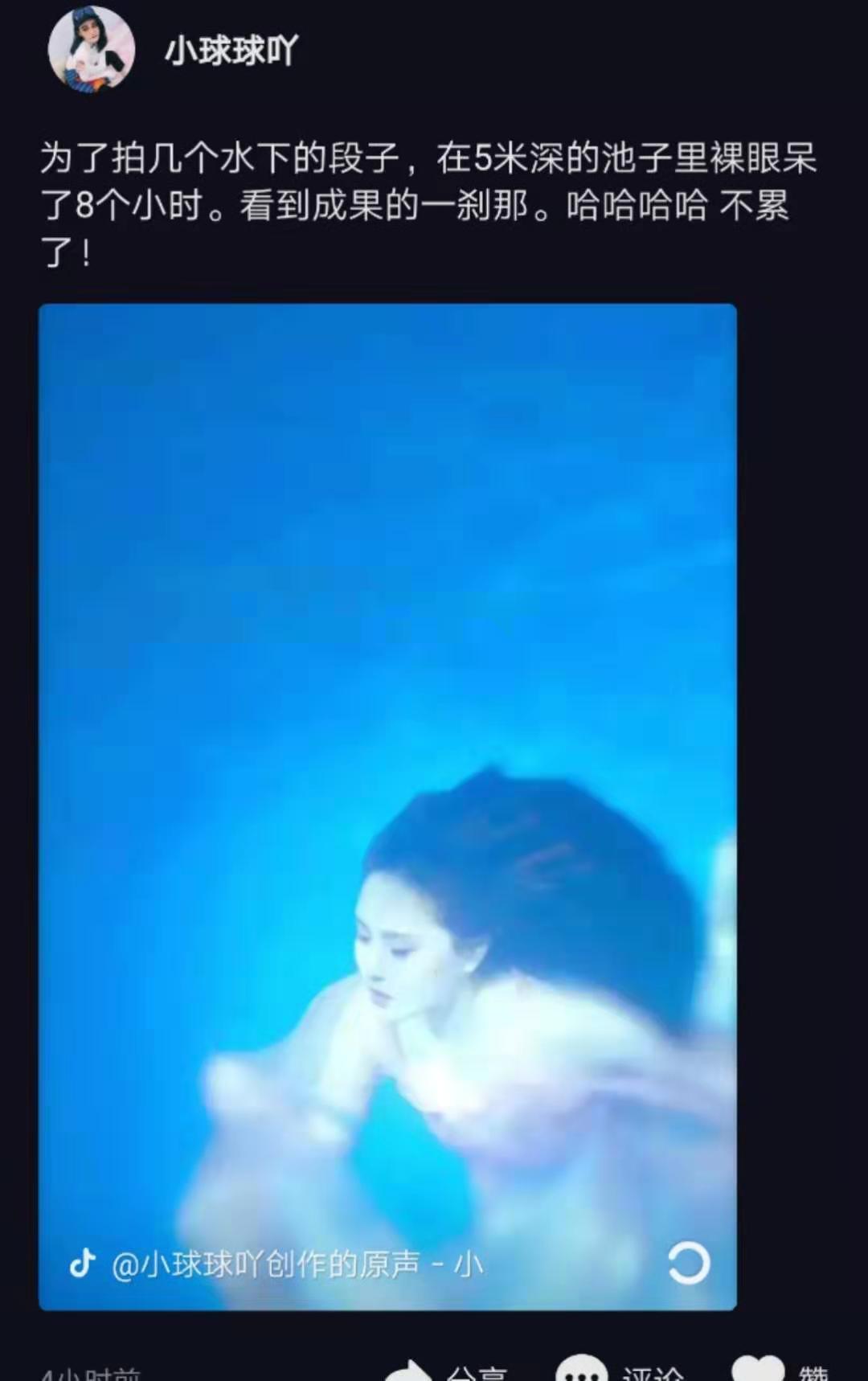 赵本山女儿球球水下拍摄性感大片,被网友错认成张馨予