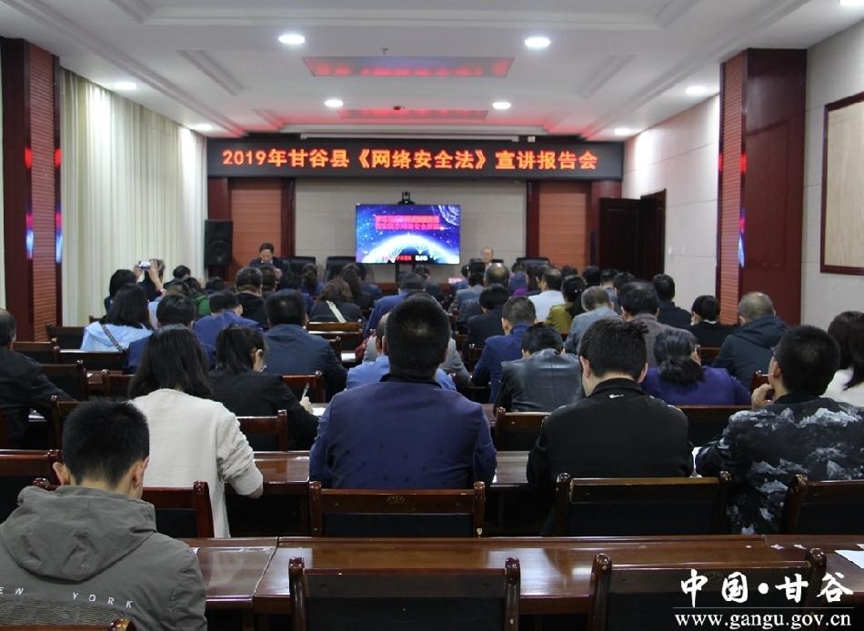 甘谷县举办2019年《网络安全法》宣讲报告会