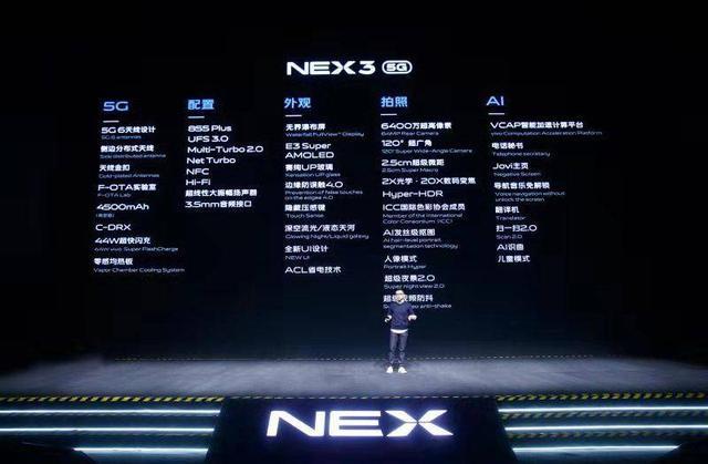 瀑布屏+5G,售价仅为iPhone 11 Pro的一半,NEX 3 5G价格真良心