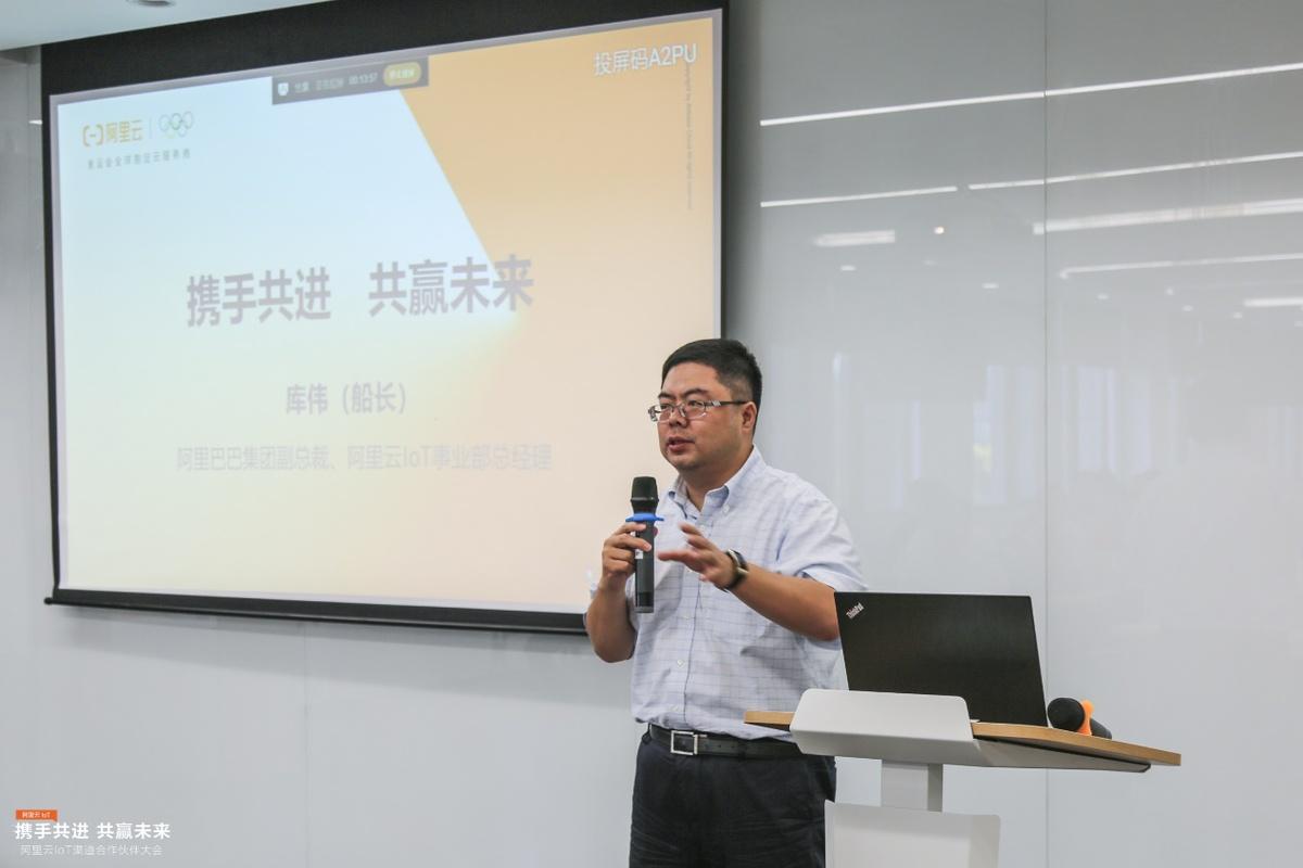 阿里云授权20家物联网合作伙伴开启渠道合作大幕
