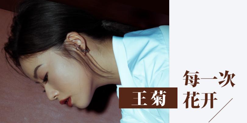 王菊专辑首波主打《每一次花开》上线 抒情感悟等待每次梦想绽放