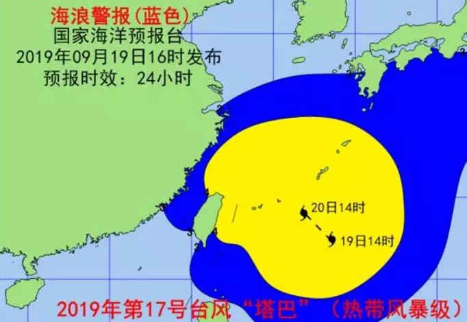 """受台风""""塔巴""""影响 东海及台湾海峡海况恶劣 浙江福建近岸海域有大浪"""