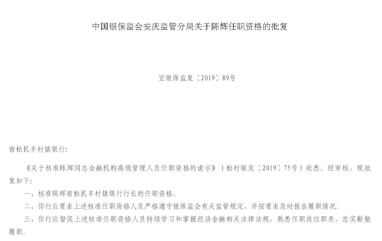 安徽宿松民丰村镇银行行长陈辉任职资格获批